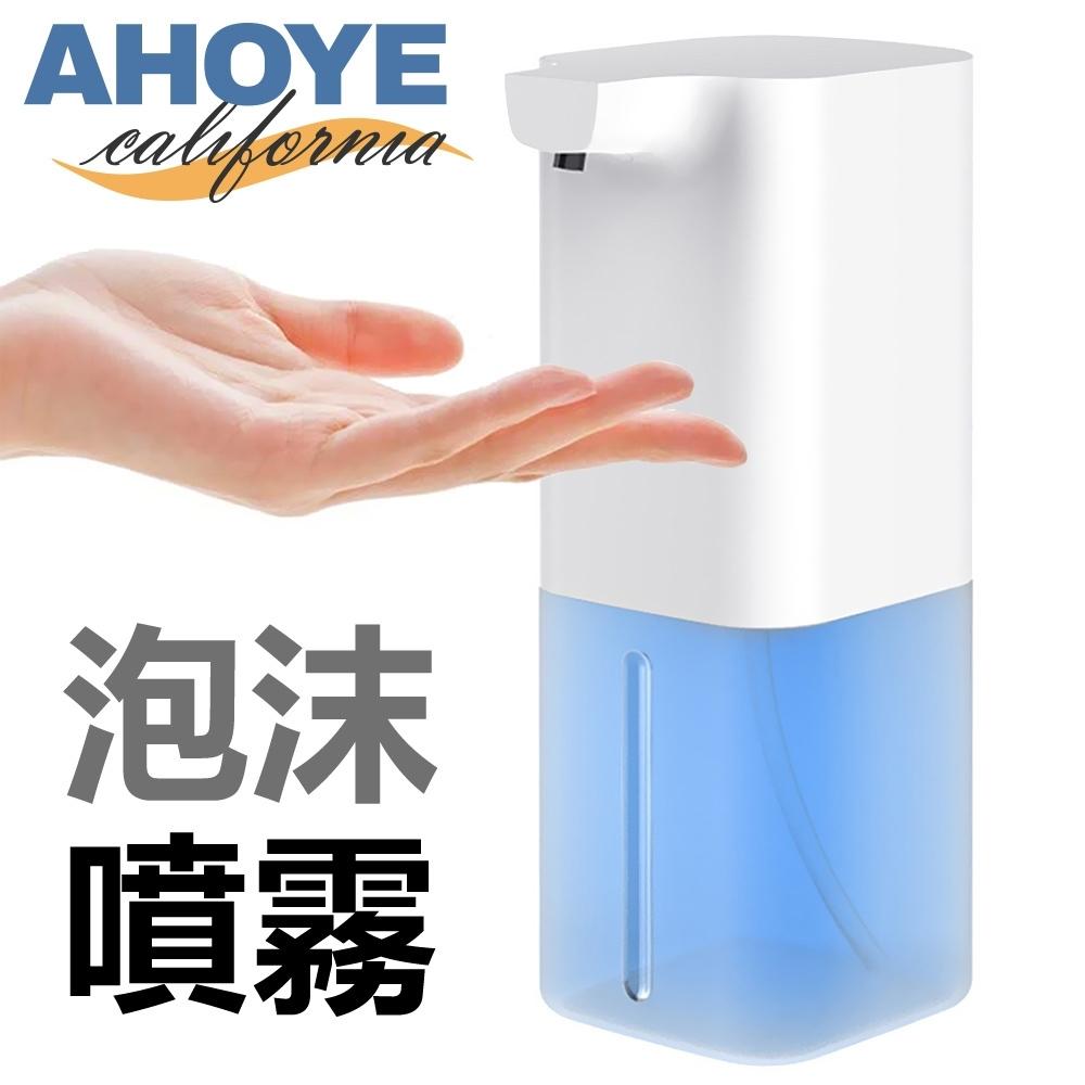Ahoye 感應式自動給皂機 USB充電 酒精噴霧機