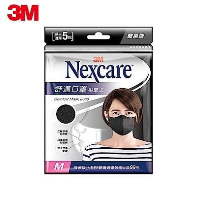 3M Nexcare 拋棄式酷黑型舒適口罩 (M尺寸 / 5片包)