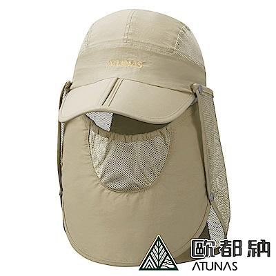 【ATUNAS 歐都納】防曬護頸透氣遮陽帽/折疊便帽 A1-A1903 卡其