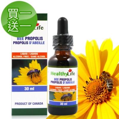 【買一送一】加力活蜂膠滴液Bee Propolis(30毫升/瓶)