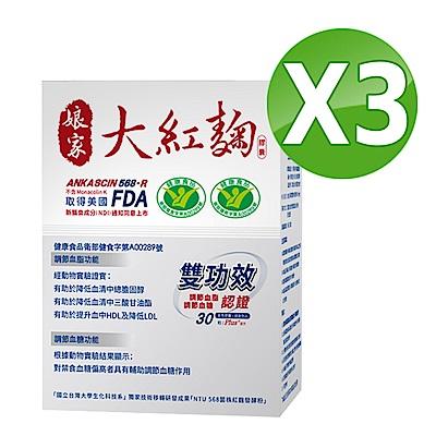 【官方直營】娘家大紅麴x3盒(滿5000登記送10%購物金)