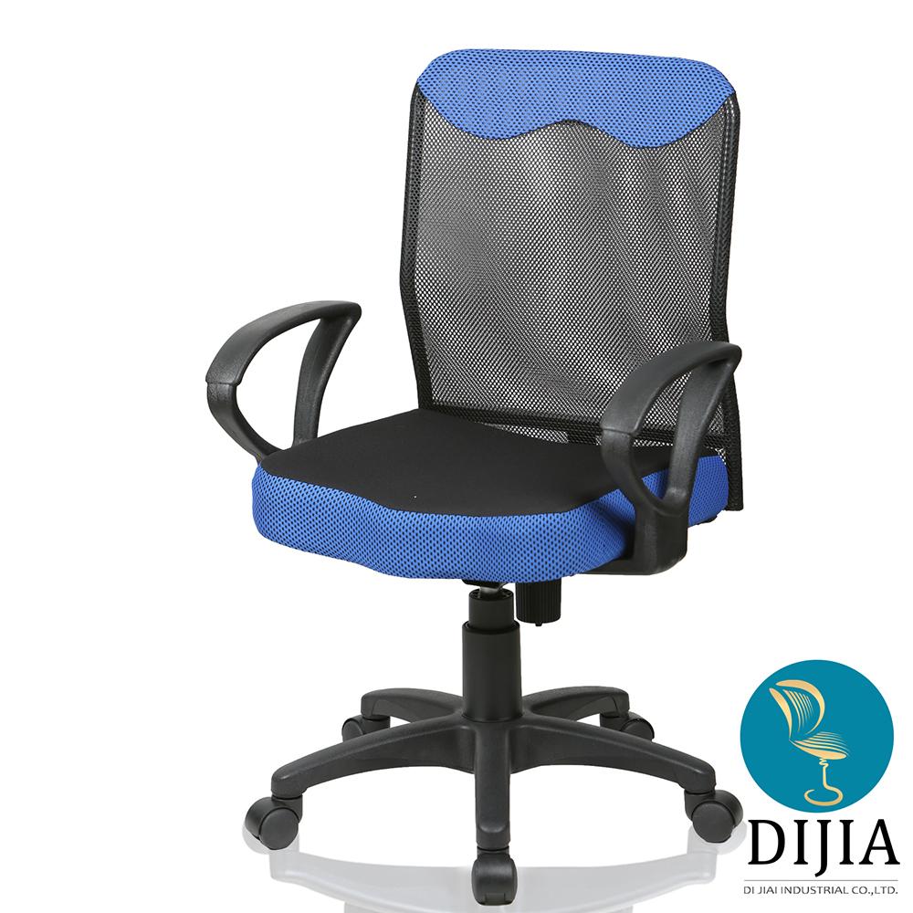 椅子夢工廠 貝拉莫妮卡電腦椅/辦公椅(三色可選) @ Y!購物
