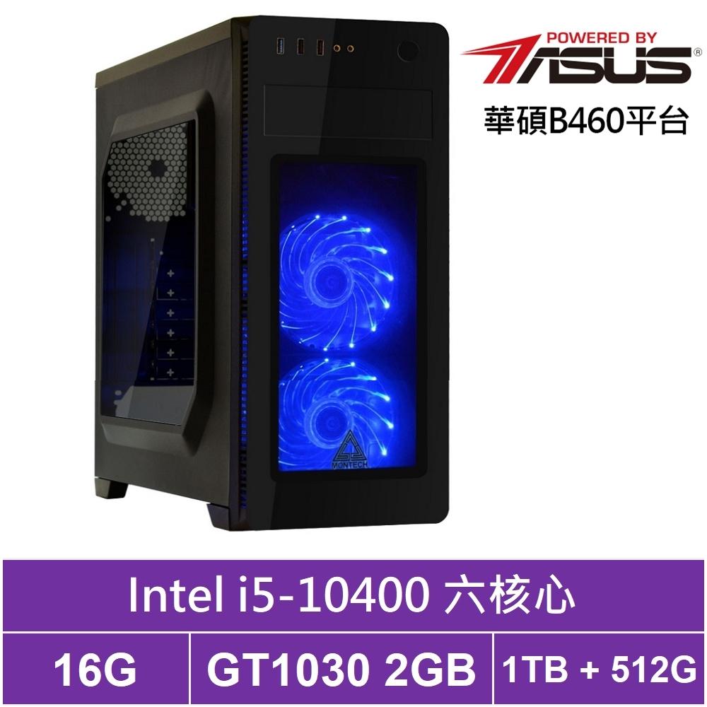 華碩B460平台[天權軍師]i5六核GT1030獨顯電玩機