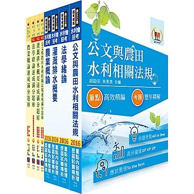 105年水利會考試(灌溉管理人員-灌溉管理組)套書(參考書+測驗題)(贈題庫網帳號、雲端課