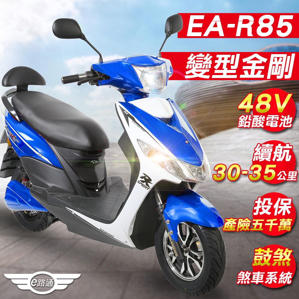 【e路通】EA-R85 變型金剛 48V鉛酸 800W LED大燈 液晶儀表 電動車