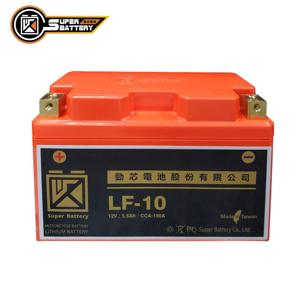【Super Battery 勁芯】機車專用鋰鐵電池10號(LF-10)