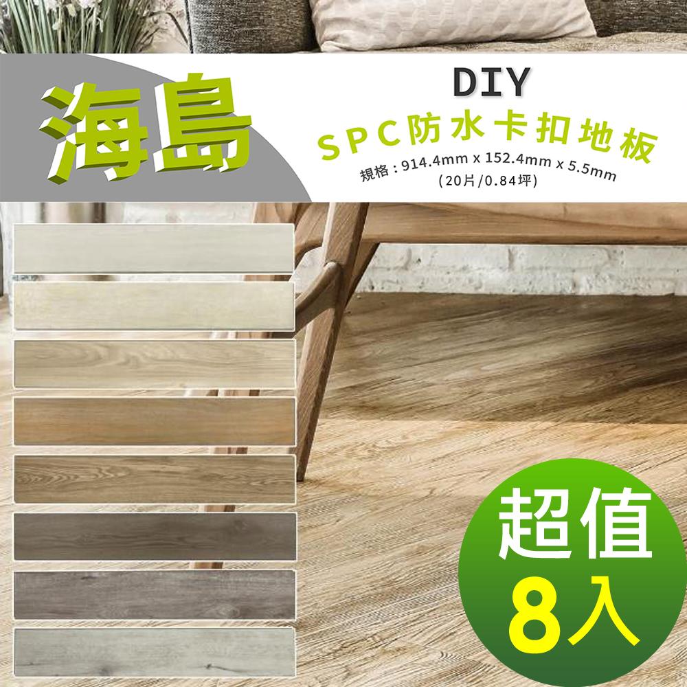 【貝力地板】海島 石塑防水DIY卡扣塑膠地板-共八色(8箱/3.36坪)