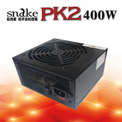 蛇吞象 PK2 400足瓦 400W 12CM 電源供應器