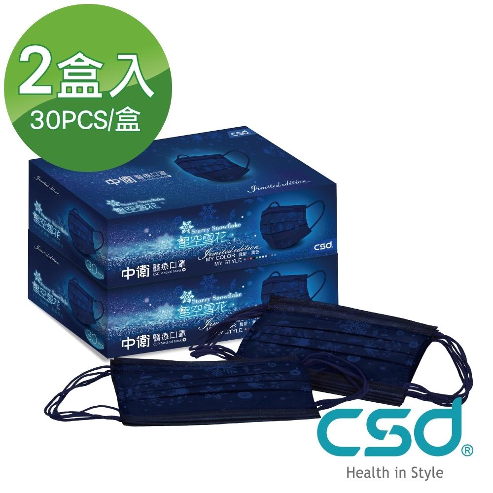 CSD 中衛 醫療口罩 星空雪花2盒入(30片/盒)-共60片