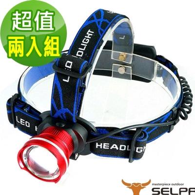 韓國SELPA T6LED伸縮變焦鋁合金頭燈 超值兩入