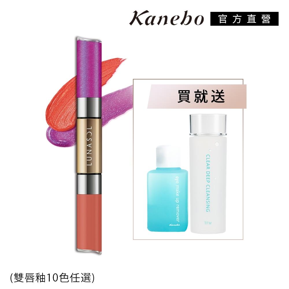★Kanebo 佳麗寶 LUNASOL晶巧霓光雙唇釉美唇保濕組(10色任選)
