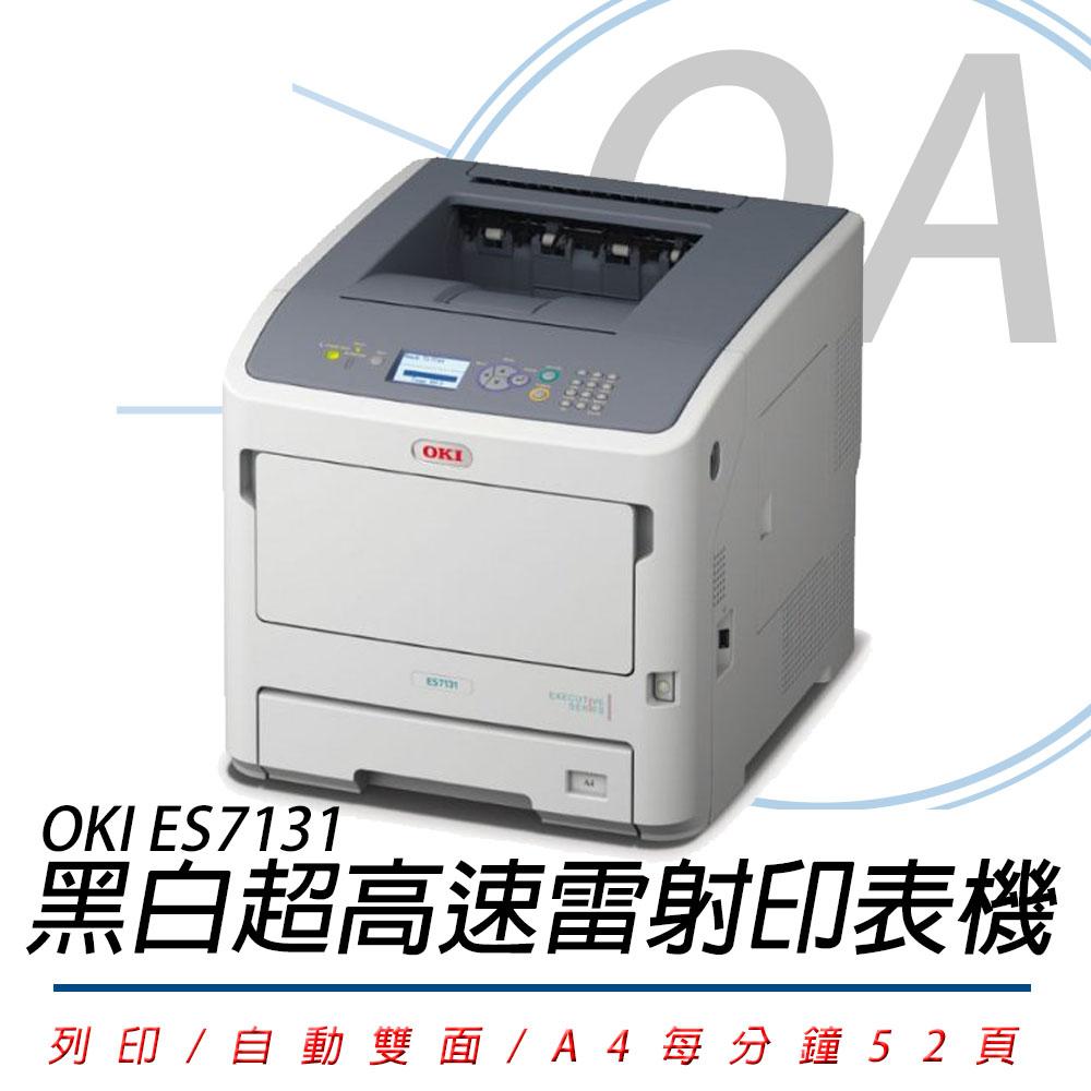 OKI ES7131 A4黑白超高速雷射LED印表機