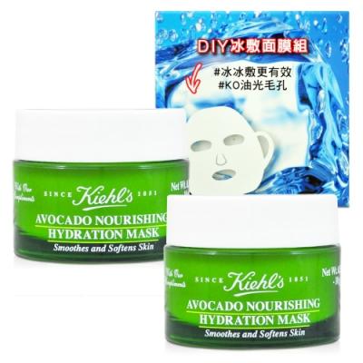 KIEHLS契爾氏 酪梨精萃修護保濕面膜10g*2 贈Lumina矽膠立體型面膜