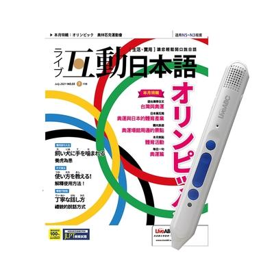 Live互動日本語 1年12期(電腦互動學習下載序號卡+朗讀CD)贈 LivePen智慧點讀筆(16G)(Type-C充電版)
