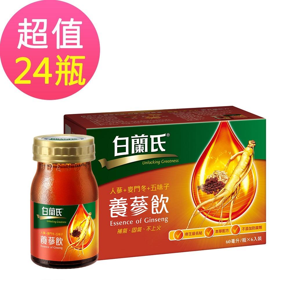 白蘭氏 養蔘飲 24瓶超值組(60ml/瓶 x 6瓶 x 4盒)