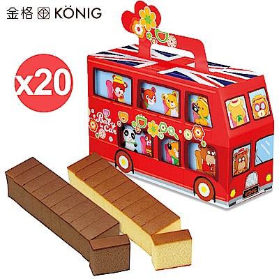 金格 英國巴士長崎蛋糕B款-蜂蜜+巧克力彌月蛋糕(2入/盒)x20盒
