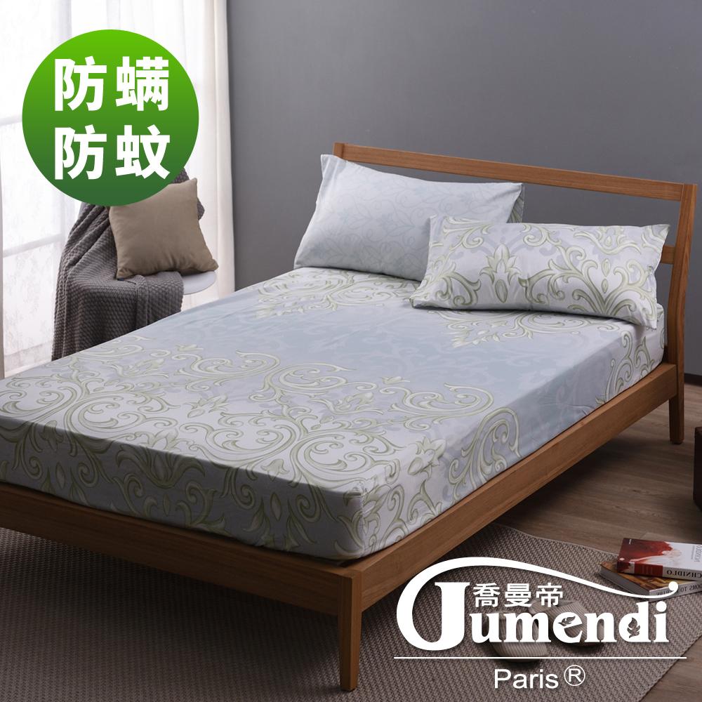 喬曼帝Jumendi 天然防螨防蚊單人床包組(採用Greenfirst技術)-歐風情緣