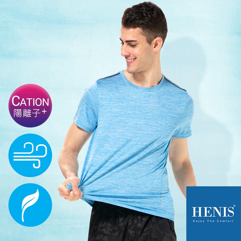 HENIS 純色陽離子印染 透感機能衣-男款 (湖藍)