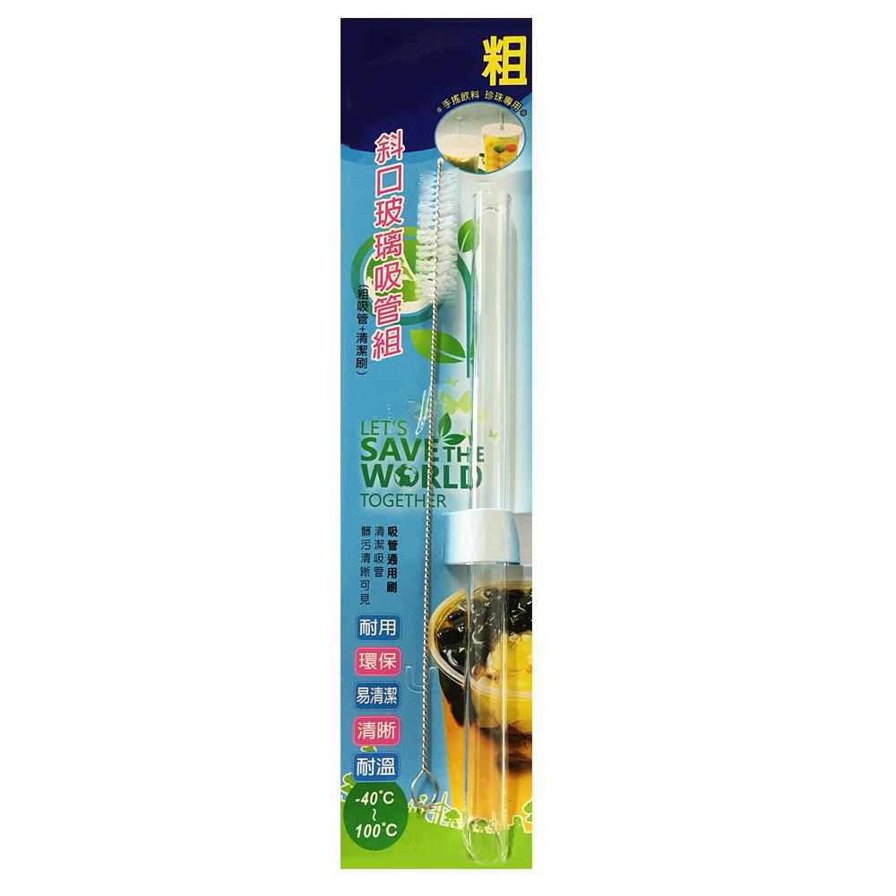 耐溫環保 斜口玻璃吸管組(粗+贈毛刷)570187 (3組入)