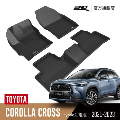 3D 卡固立體汽車踏墊 TOYOTA Corolla Cross 2019~2023 油電版