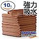 GREEGREEN 強力吸水廚房抹布 25*25cm 10入組(咖啡色) product thumbnail 1
