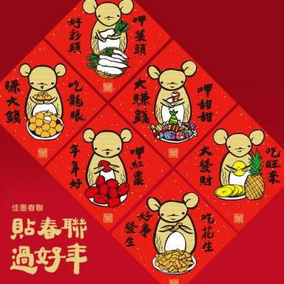 佳墨 2020鼠年春聯-黃金鼠-斗方-六入組