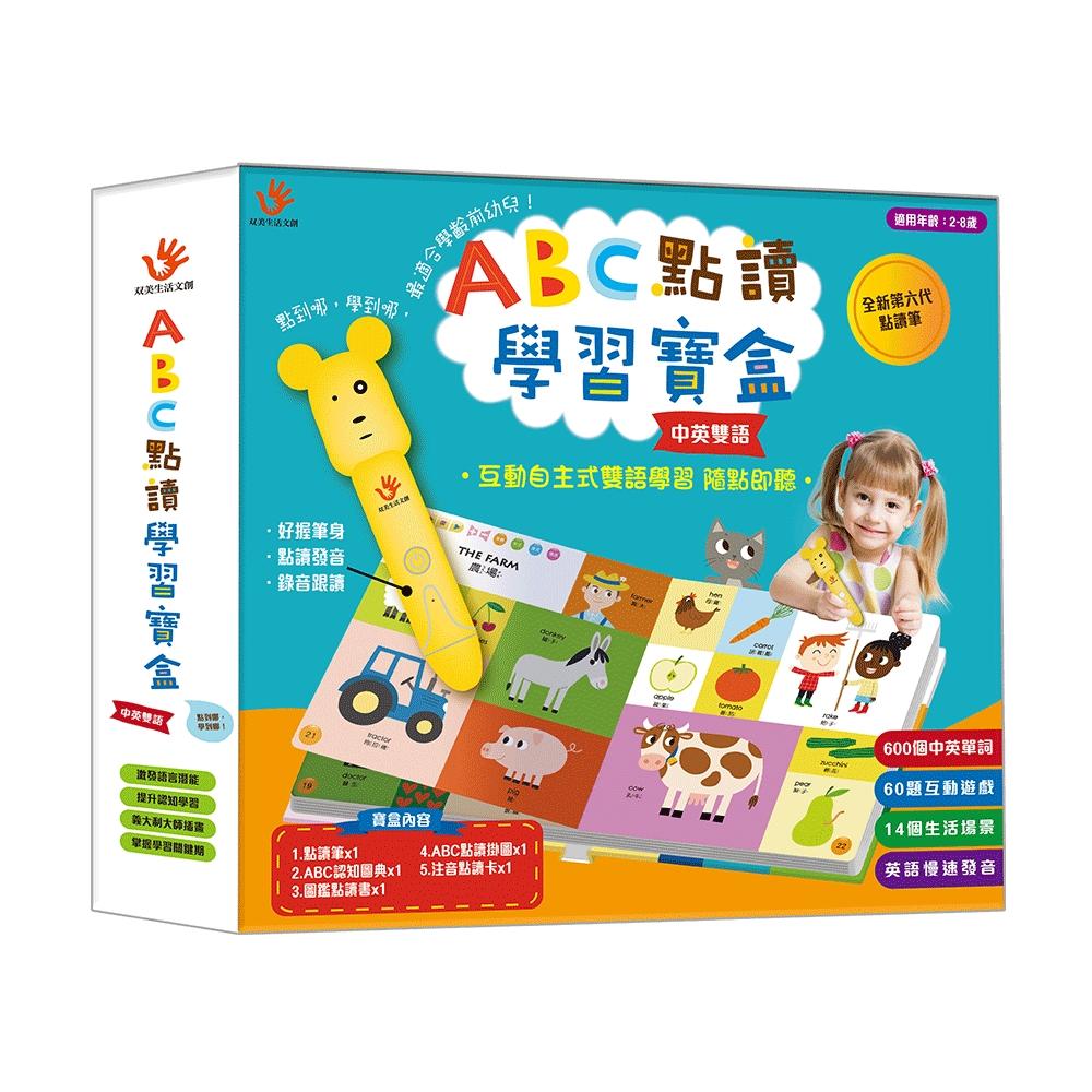 時時樂【雙美】ABC點讀學習寶盒