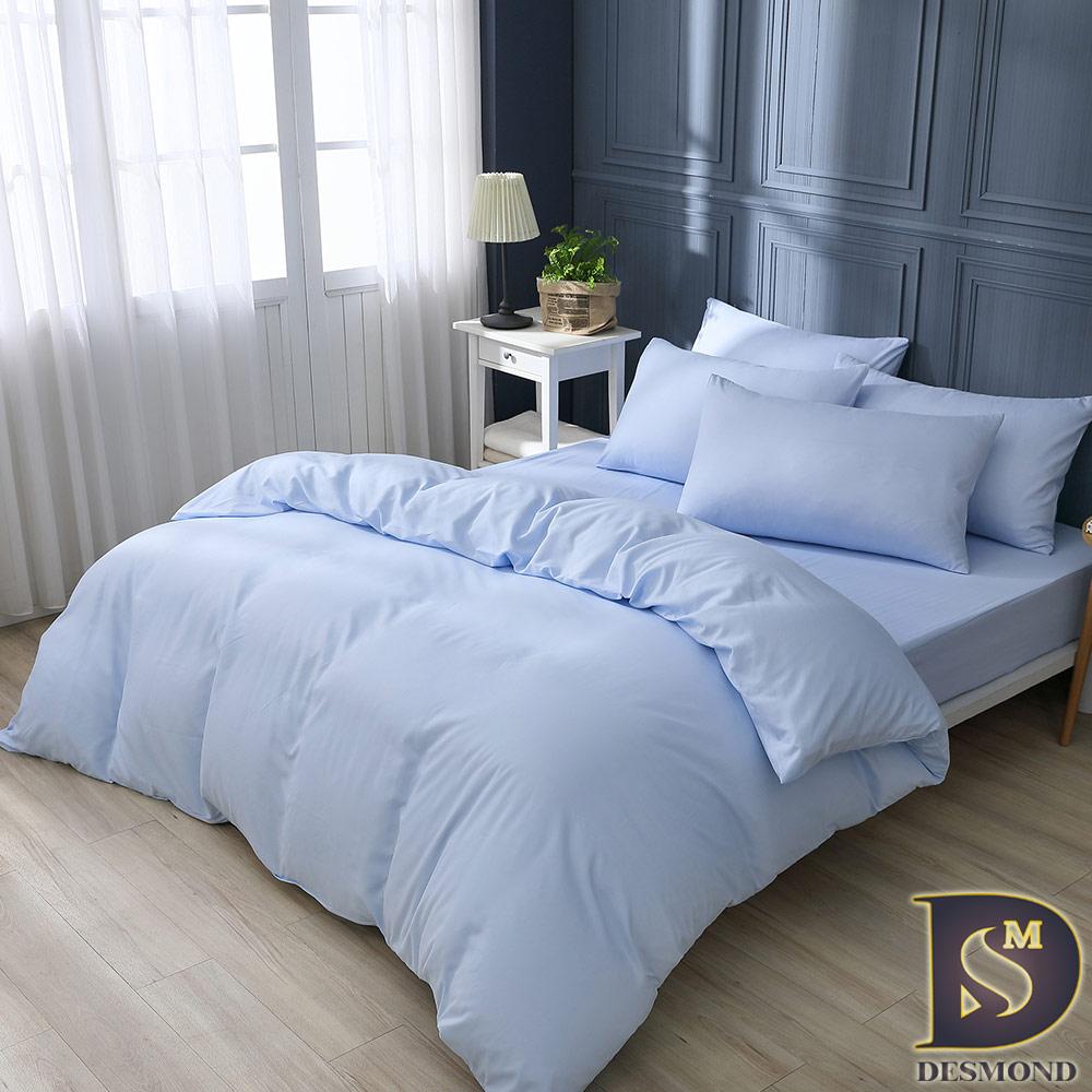 岱思夢 台灣製 柔絲棉 素色涼被床包組 單人 雙人 加大 均一價 多款任選 (粉彩藍)