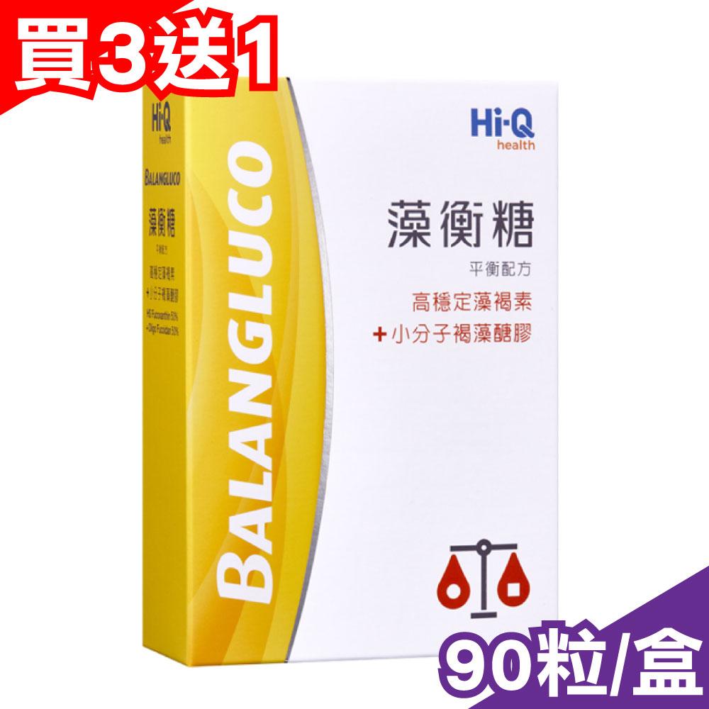 (買3送1) Hi-Q 中華海洋生技 藻衡糖 褐藻素+褐藻醣膠-90粒x4