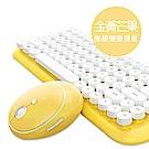 iStyle 金黃芒果無線鍵盤滑鼠