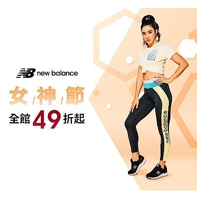 New Balance女神節,全館49折起~