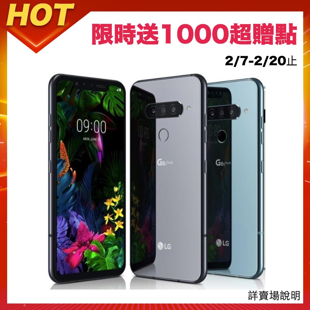 [送1千超贈點] LG G8s ThinQ (6G/128G) 6.2吋八核心智慧型手機