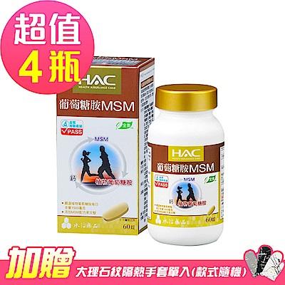 【永信HAC】植粹葡萄糖胺MSM錠x4瓶(60錠/瓶)-贈大理石隔熱手套