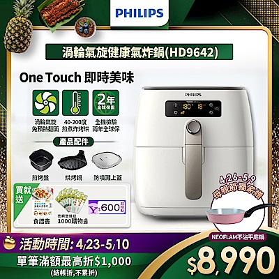 【加送5好禮】飛利浦PHILIPS◆渦流氣旋健康氣炸鍋HD9642/22
