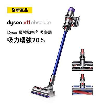 [無卡分期12期] Dyson 戴森 V11 Absolute 手持無線吸塵器(雙主吸頭旗艦款)