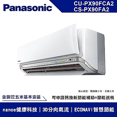 [無卡分期12期]國際牌13-15坪變頻冷專CU-PX90FCA2/CS-PX90FA2