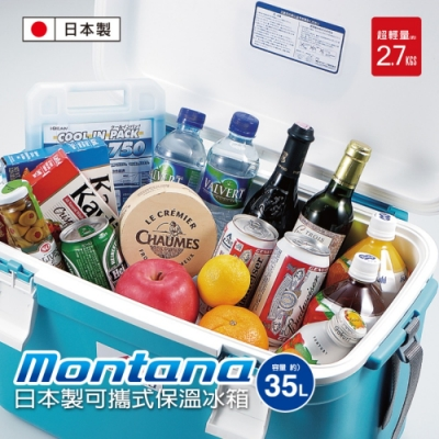 日本Montana 可攜式保冷冰桶35L