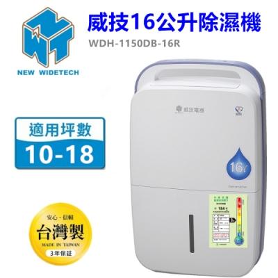 威技 16L 3級台灣製造除濕機 WDH-1150DB-16R