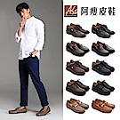 A.S.O 好感系型男鞋系列 (五款任選)