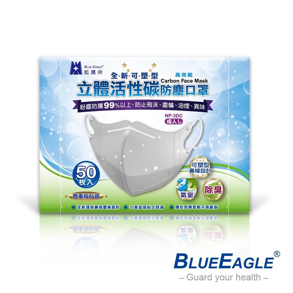 【藍鷹牌】全新可塑型 成人立體活性碳口罩(50片/盒)