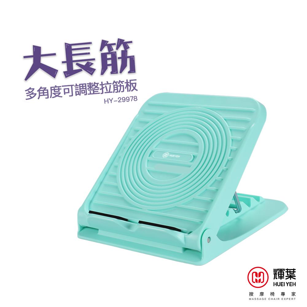 輝葉 大長筋(多角度可調整拉筋板)HY-29978