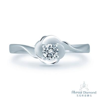 Alesai 艾尼希亞鑽石 18分 花朵鑽戒