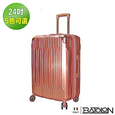 義大利BATOLON  24吋  璀璨之星TSA鎖加大PC硬殼箱/行李箱