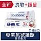 舒酸定 專業抗敏護齦牙膏-美白配方 100g product thumbnail 1
