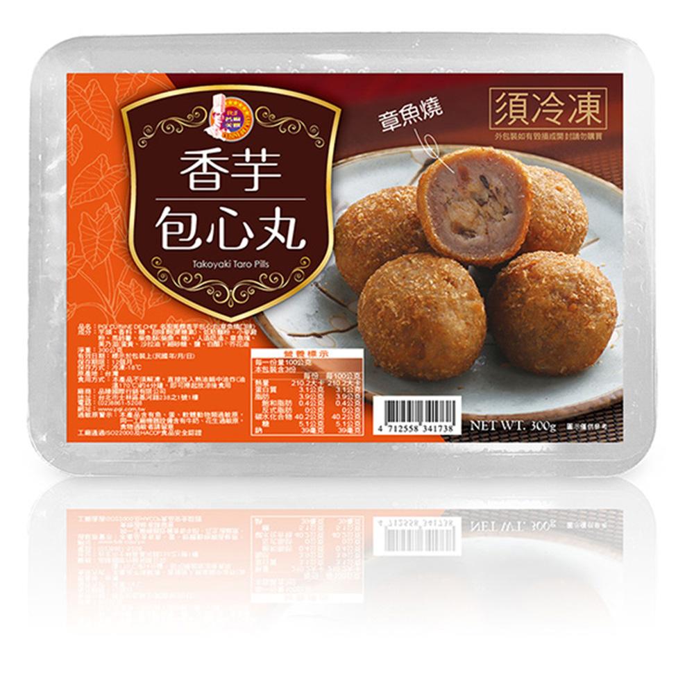 任選名廚美饌 香芋包心丸-章魚燒口味(300g)