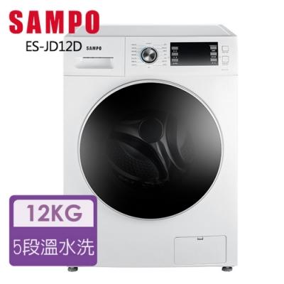 [時時樂限定] 福利品-SAMPO聲寶 12KG 變頻滾筒洗衣機 ES-JD12D 典雅白