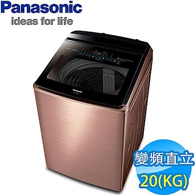 [館長推薦]Panasonic國際牌 20KG 變頻直立式洗衣機 NA-V200EBS-B薔薇金