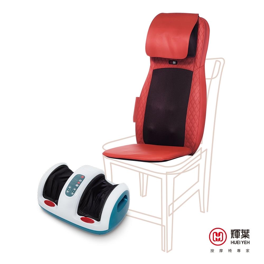 輝葉 4D溫熱揉槌按摩墊+雙效溫感美腿機(HY-640+HY-750)