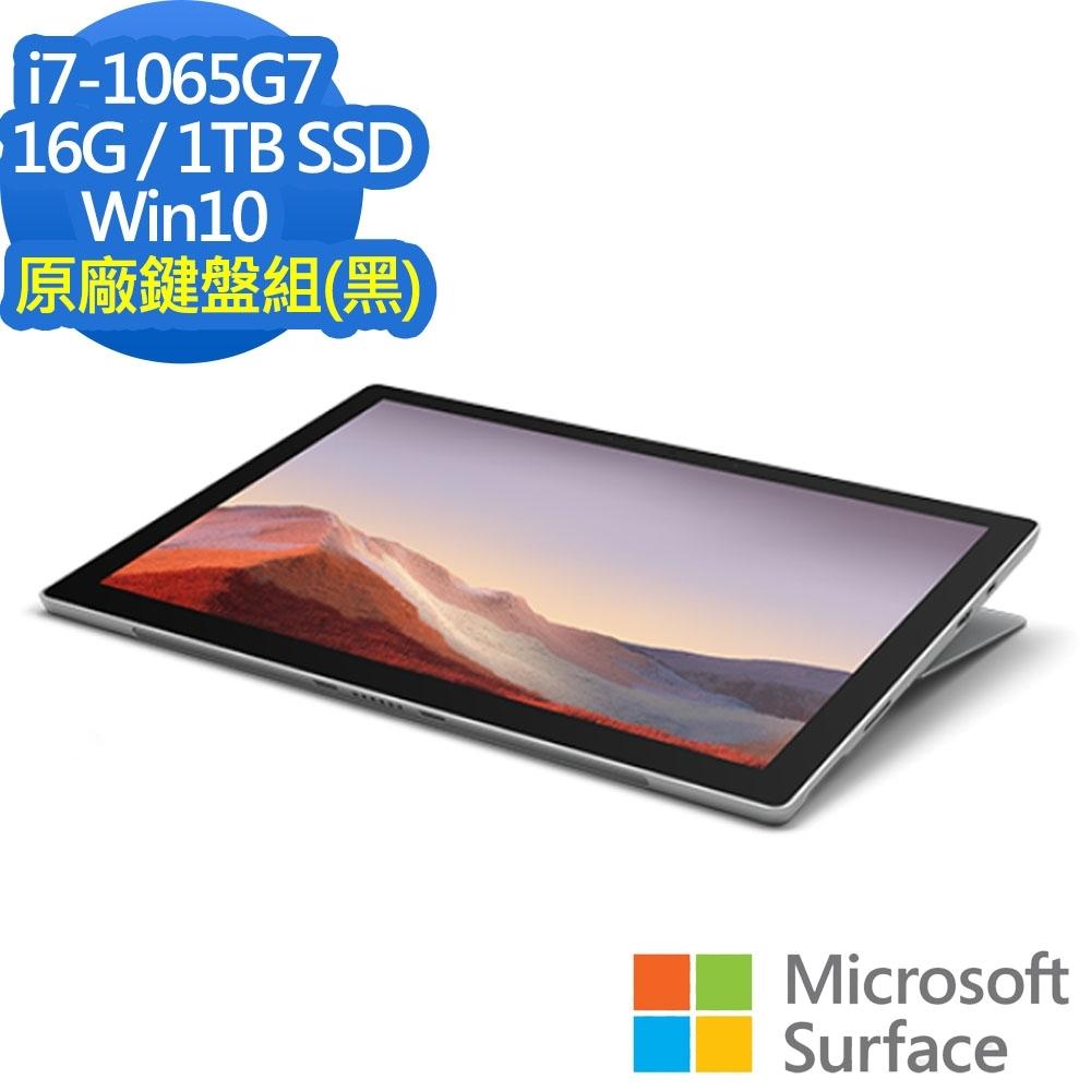 含鍵盤組 Microsoft 微軟 Surface Pro7 I7/16G/1TB(白金)