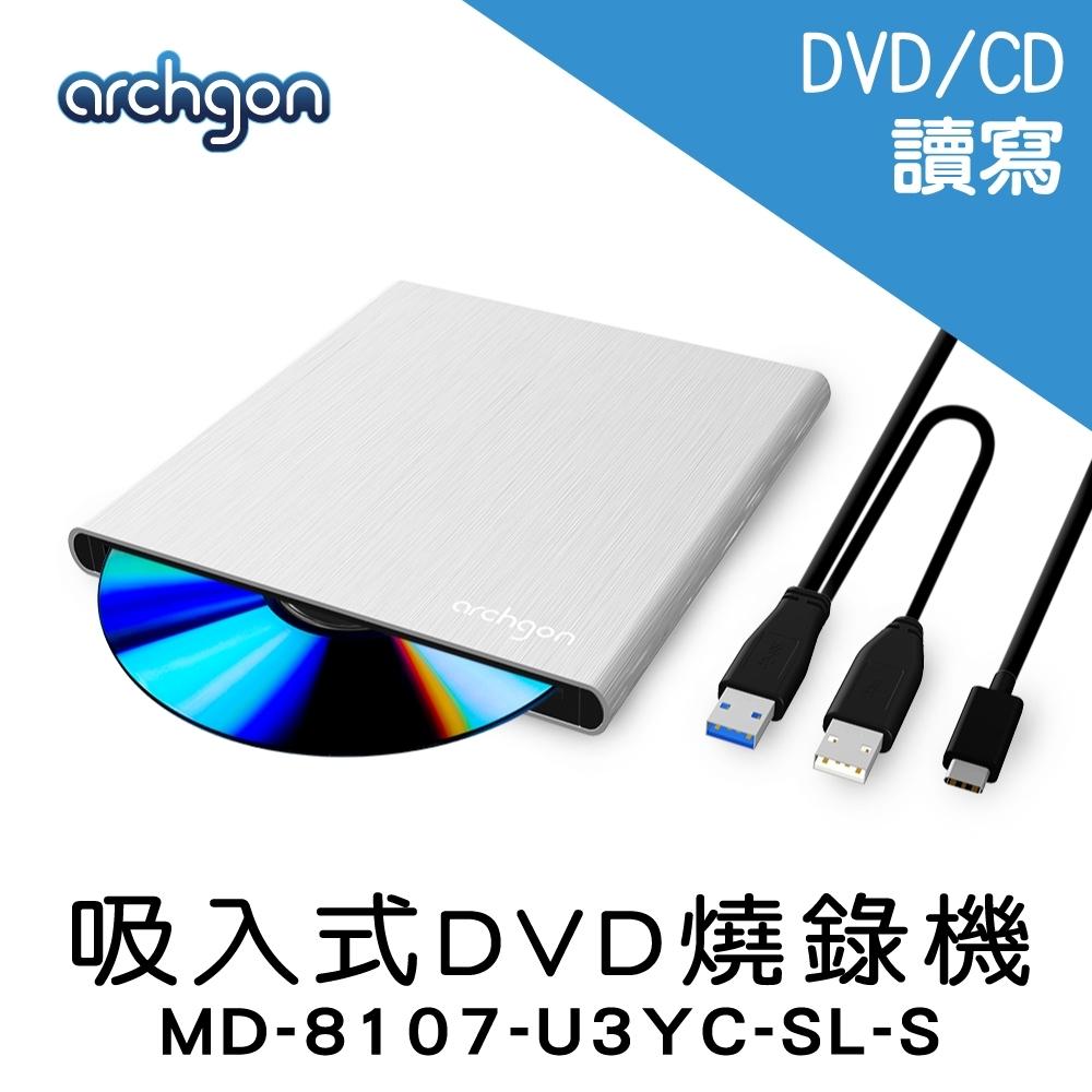 archgon USB3.0 吸入式DVD燒錄機 MD-8107-U3YC-SL-S